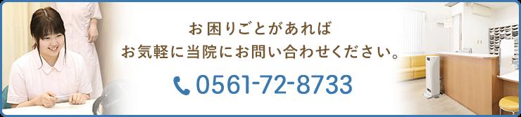 お問合せ番号:0561-72-8733
