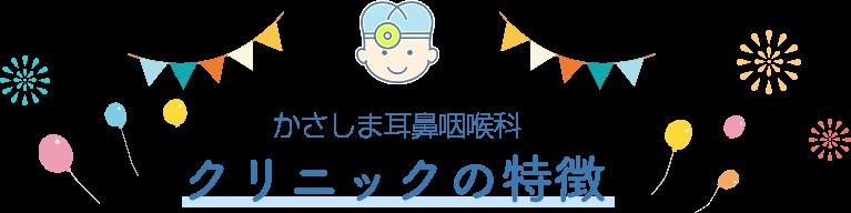 かさしま耳鼻咽喉科_クリニックの特徴